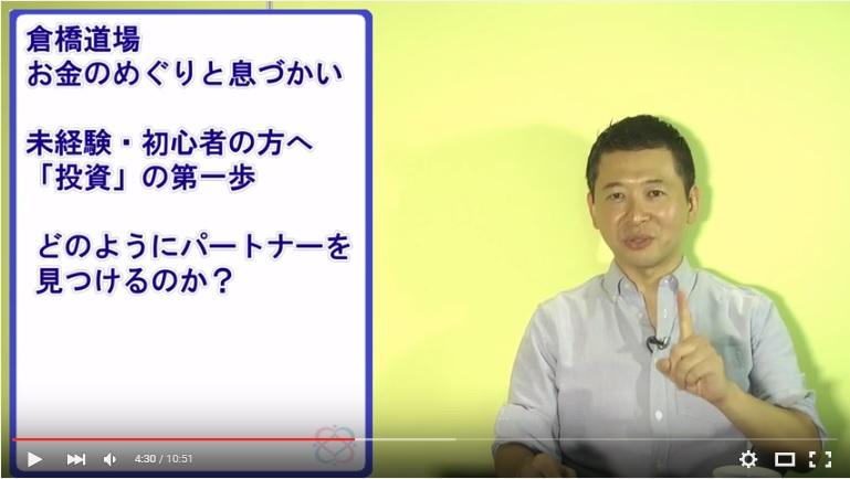 倉橋道場 入門者限定動画1