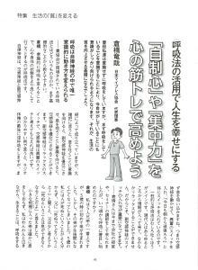 media_seronjihou_160517
