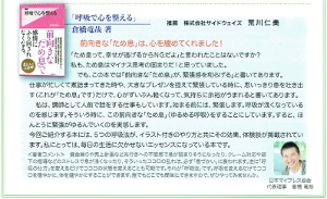 media_neyagawashi kaihou_vol26_160701