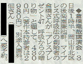 media_neyagawashi kaihou_vol26_160701